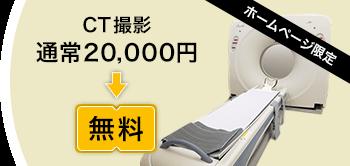 「ホームページ限定」CT撮影通常20,000円→無料
