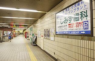 上沢駅改札の看板